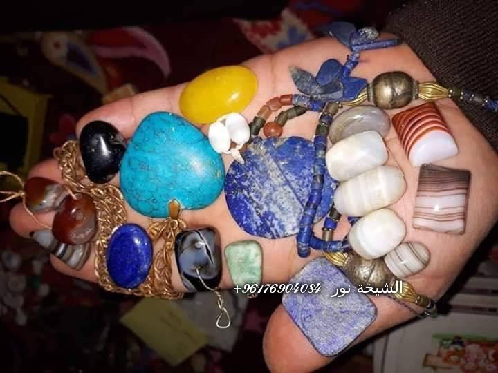 صورة اقوى شيخة روحانية نور 0096176904084 أسرار الاحجار الروحانية وخدامها