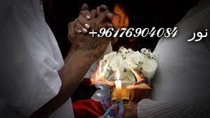 صورة اشهر شيخة روحانية نور 0096176904084|لزواج الفتاة المسحورة