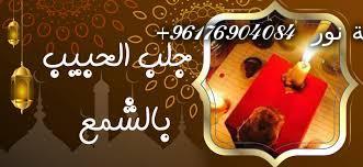 صورة اقوى شيخة روحانية نور 0096176904084|شمعة لجلب الحبيب بالسحر المغربي