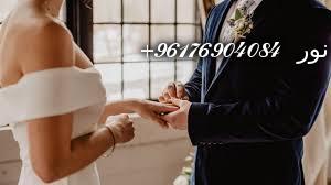 صورة اقوى شيخة روحانية نور 0096176904084 تيسير الخطوبه والزواج