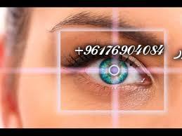 صورة اقوى شيخة روحانية نور 0096176904084|علاج ضعف النظر قوي ومضمون