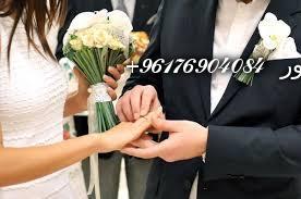 صورة لمن أراد الزواج ولم يوفق لنصفه الضائع عنه|اصدق شيخة روحانية نور 0096176904084