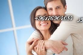 صورة اصدق شيخة روحانية نور 0096176904084 للصلح بين الزوجين