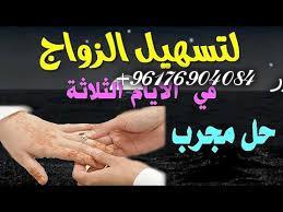 صورة اكبر شيخة روحانية في العالم0096176904084|صلاة لتيسير الزواج للبائر