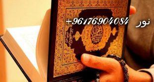 صورة افضل شيخة روحانية نور 0096176904084|فوائد سورة طه للزواج