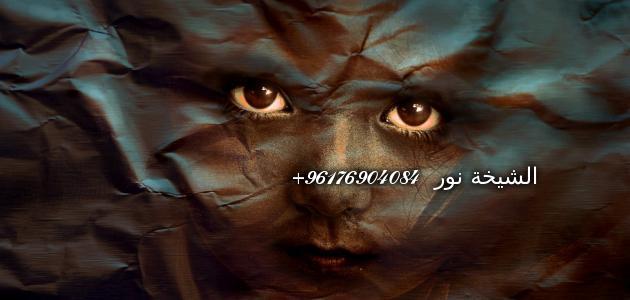صورة اكبر شيخة روحانيه نور 0096176904084|للـــسيطرة علـى الـقــــــرين