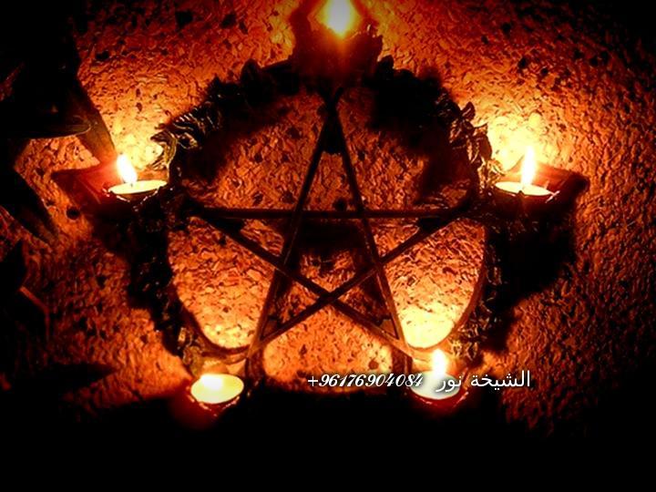 صورة افضل شيخة روحانية نور 0096176904084|طريقة عمل السحر الاسود لجلب الحبيب