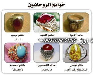 صورة اكبر شيخة روحانيه نور 0096176904084 خواتم روحانية شاملة كاملة