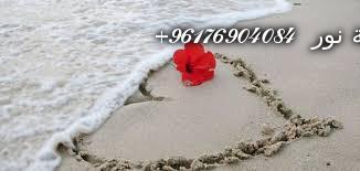 صورة اكبر شيخة روحانيه نور 0096176904084|جلب الحبيب ولو كان في عمق البحر