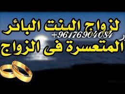 صورة اكبر شيخة روحانيه نور 0096176904084|دعاء هز الجبال لزواج البنت البائر المتعسرة فى الزواج