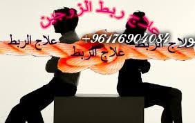 صورة اكبر شيخة روحانيه نور 0096176904084|فك سحر الربط للعرسان المتزوجين