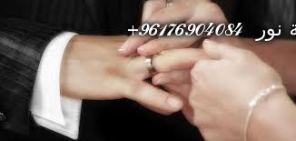 صورة اشهر شيخة روحانية نور 0096176904084|لزواج البنت البائر بالقران ادخلي