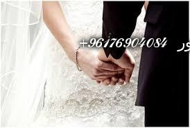 صورة اكبر شيخة روحانيه نور 0096176904084 لزواج البنت البائر المتعسره عن الزواج