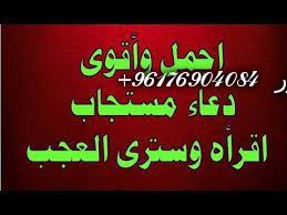 صورة اكبر شيخة روحانيه نور 0096176904084 دعوة عجيبة لجلب الحبيب في نفس اليوم