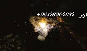 صورة اشهر شيخة روحانية نور 0096176904084|علاج المس الشيطاني بالطرق الروحانية مجرب وسريع