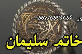 صورة افضل شيخة روحانية نور 0096176904084|خاتم روحاني خاتم سليمان النادر
