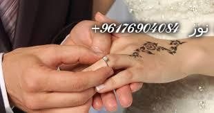 صورة اشهر شيخة روحانية نور 0096176904084|حل نهائي لزواج البنت البائر والمسحورة