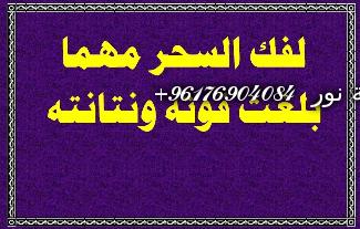صورة اكبر شيخة روحانيه نور 0096176904084|علاج السحر مهما كانت قوته
