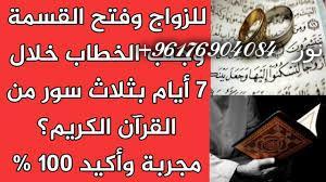 صورة اشهر شيخة روحانية نور 0096176904084| آيات قرآنيه لفتح النصيب 100%