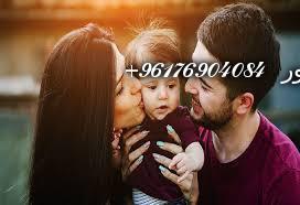 صورة افضل شيخة روحانية نور 0096176904084 لأرجاع الزوج الى زوجته أو إرجاع المطلق الى طليقته
