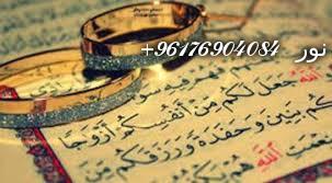 صورة اشهر شيخة روحانية نور 0096176904084|للزواج بالقران