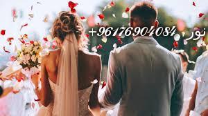 صورة اشهر شيخة روحانية نور 0096176904084|فائدة للزواج