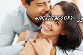 صورة افضل شيخة روحانية نور 0096176904084 فائدة لمحبة الزوج