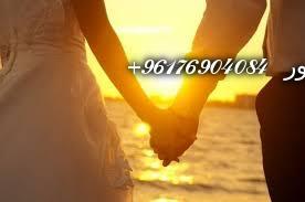 صورة افضل شيخة روحانية نور 0096176904084 زرع المحبة بسرعة خاطفة