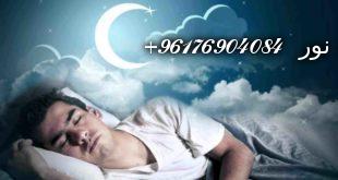 صورة اشهر شيخة روحانية نور 0096176904084 رؤية شخص ميت في المنام وهو حي