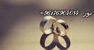 صورة اصدق شيخة روحانية نور 0096176904084| للزواج بسلام قولا من رب رحيم