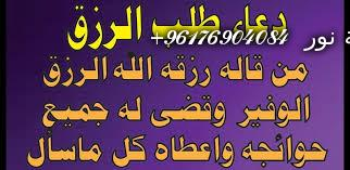 صورة اصدق شيخة روحانية نور 0096176904084 دعاء للرزق