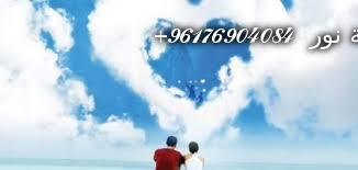 صورة اقوى شيخة روحانية نور 0096176904084|محبة عاجلة….عجيبة ومجربة