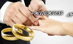 صورة اقوى شيخة روحانية نور 0096176904084|زواج البنت البائر في اسبوع