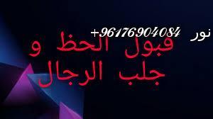 صورة افضل شيخة روحانية نور 0096176904084 لجلب الحظ مع الرجال بالسحر المغربي