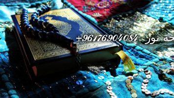 صورة اكبر شيخة روحانيه نور 0096176904084|جلب الحبيب بالقرآن