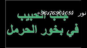 صورة اكبر شيخة روحانيه نور 0096176904084|جلب الحبيب في بخور الحرمل