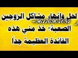 صورة اكبر شيخة روحانيه نور 0096176904084 انهاء المشاكل بين الزوجين