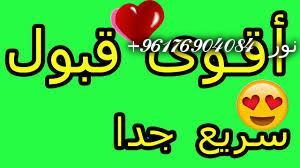 صورة اكبر شيخة روحانيه نور 0096176904084 وصفة جدتي السحرية للقبول مجرب