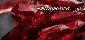 صورة اصدق شيخة روحانية نور 0096176904084|حجر الياقوت وخصائصه