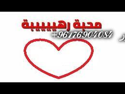 صورة اصدق شيخة روحانية نور 0096176904084|محبة رهيبة