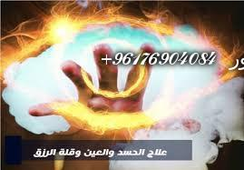 صورة اكبر شيخة روحانيه نور 0096176904084|علاج الحسد في المنصب والجاه