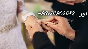 صورة اصدق شيخة روحانية نور 0096176904084|جلب بنية الزواج في الحلال