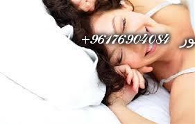 صورة اصدق شيخة روحانية نور 0096176904084| جلب الحبيب اثناء النوم