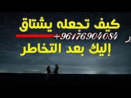 صورة افضل شيخة روحانية نور 0096176904084|وصفة مغربية من أنجح الوصفات لجلب الحبيب وجعله يشتاق لك