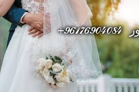 صورة افضل شيخة روحانية نور 0096176904084|لتيسير الزواج بإذن الله تعالى بماء المطر والحنة