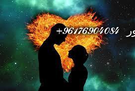 صورة اقوى شيخة روحانية نور 0096176904084|سحر المحبة المغربي