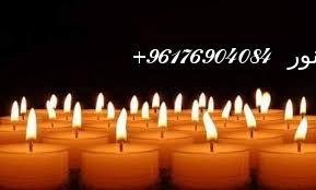 صورة اصدق شيخة روحانية نور 0096176904084 جلب الشمعة العفريتية