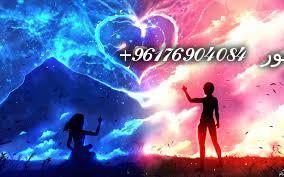 صورة افضل شيخة روحانية نور 0096176904084|المحبة و التهييج السريع