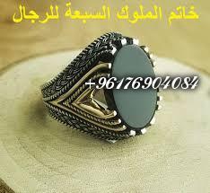 صورة خاتم الملوك السبعة خاتم مروحن للتحصين افضل شيخة روحانية نور 0096176904084