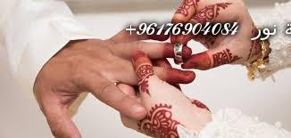 صورة اقوى شيخة روحانية نور 0096176904084 طلسم يسهل عليك الامر الزواج